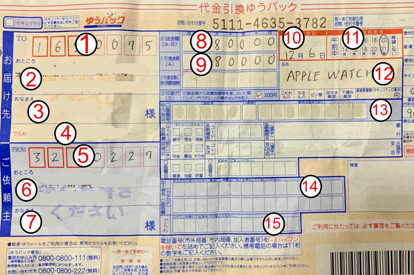 Cách gửi daibiki diiho.com