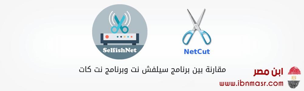 NetCut Vs Selfishnet