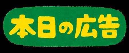 「本日の広告」のイラスト文字