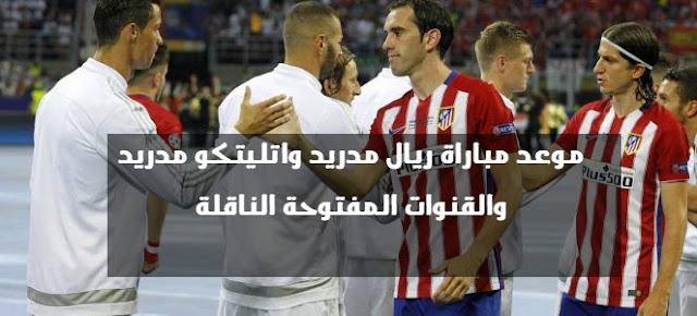 القنوات المفتوحة والمجانية الناقلة لمباراة ريال مدريد وأتليتكو مدريد كأس السوبر الأوربي