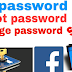 Forgot Password Facebook Login