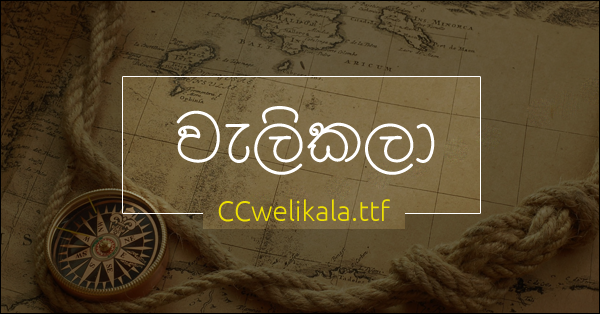 We have given you some of the Sinhala fonts created by Mr. Damith Welikala. Another popular font of his is the 'CCwelikala' Sinhala font. These typewriters were used to make special office documents. At first glance, it looks like a pretty clear font.