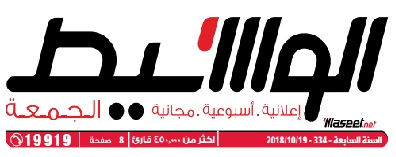 جريدة وسيط الأسكندرية عدد الجمعة 19 أكتوبر 2018 م