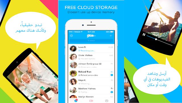 Glide أفضل تطبيقات الدردشة المرئية للأندرويد والآيفون