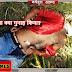 प्यार करने की सजा हत्या !: छात्रा के पिता को नहीं हुआ ये प्यार गंवारा