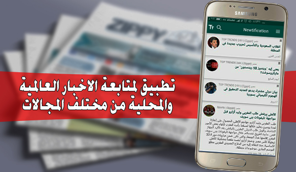 شرح تطبيق Newtification الاخبار المحلية والعالمية من جميع الصحف