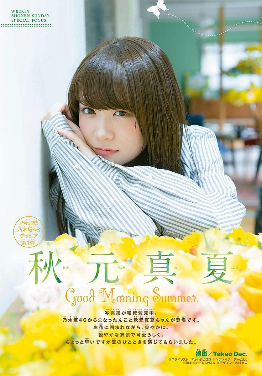 Akimoto Manatsu 秋元真夏 Nogizaka46, Shonen Sunday 2017.05.31 No.25 (週刊少年サンデー 2017年25号)