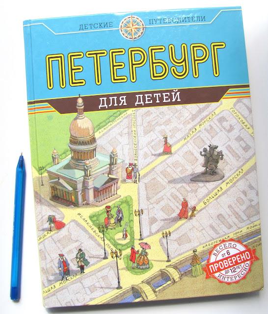 Путеводитель по Петербургу для детей