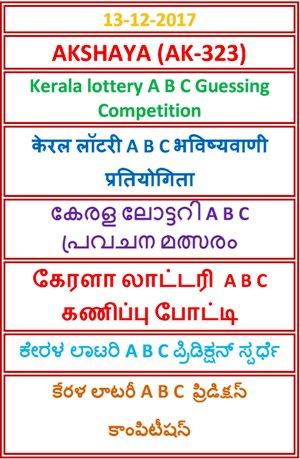 Kerala Lottery A B C Guessing Competition AKSHAYA AK-323