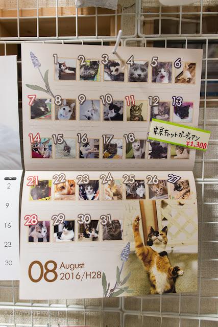 東京キャットガーディアンの日付が猫の写真になっているオリジナルカレンダー
