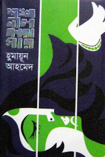 Shongkhonil Karagar by Humayun Ahmed