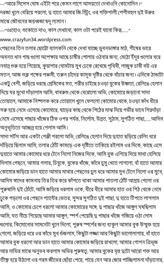 Bangla choti golpo pdf free download.