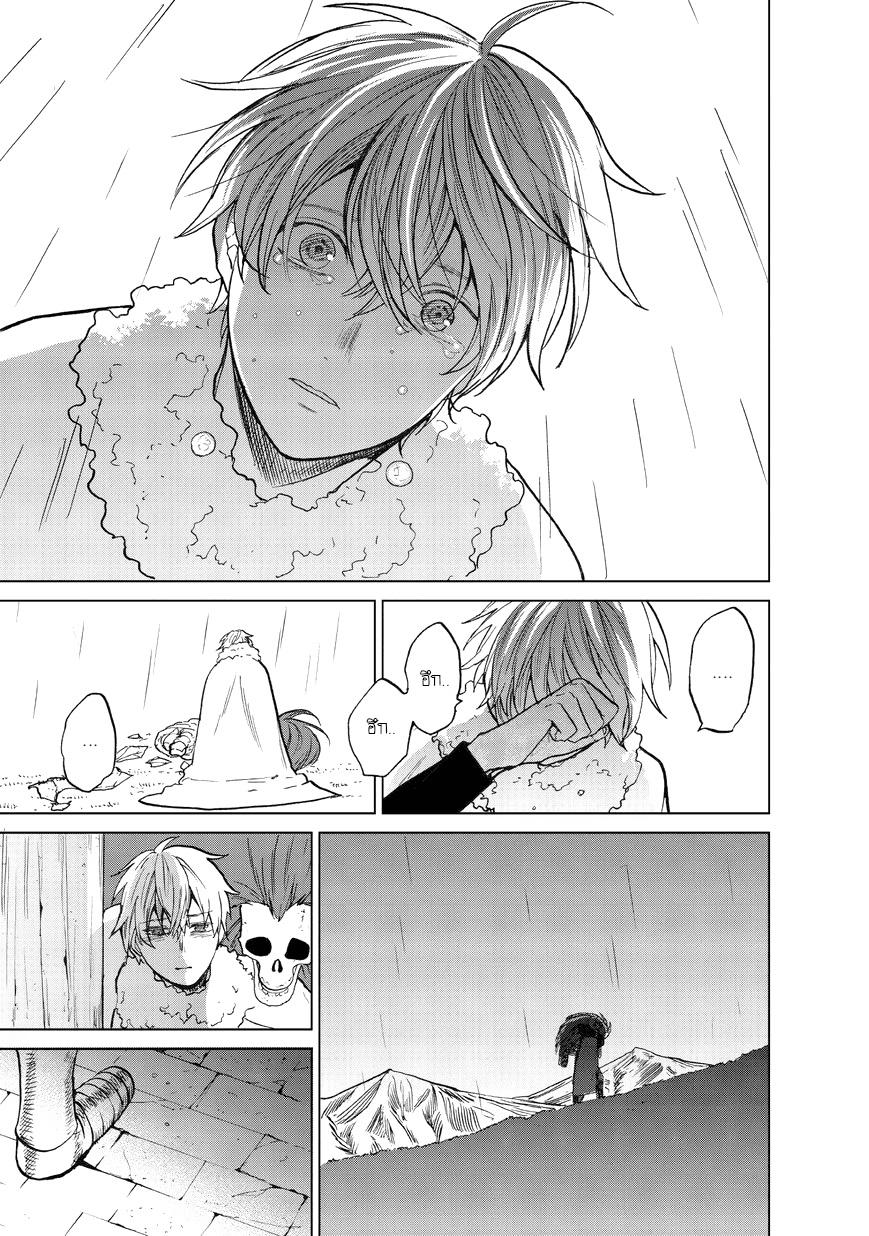 อ่านการ์ตูน Saihate no Paladin ตอนที่ 9 หน้าที่ 3