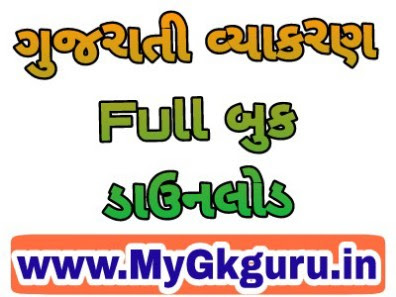 Gujarati vyakaran PDF download 2018