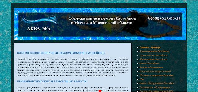 http://www.ремонт-бассейнов.рф/