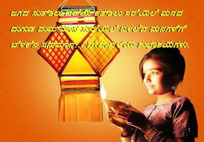 Diwali 2017 Images In Kannada