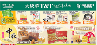 T&T Supermarket Weekly Flyer August 17 - 23, 2018