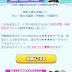 【バトガ】神樹祭復刻カード一覧公開!! 全キャラ紹介します! なお,ミサキは…