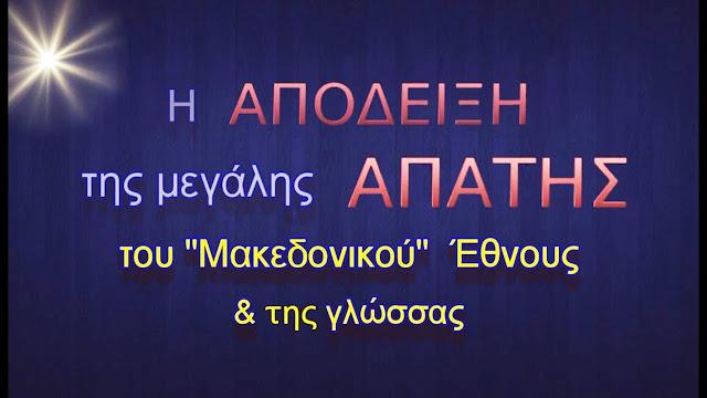 """Η απόδειξη της """"απάτης"""" της Μακεδονικής γλώσσας"""