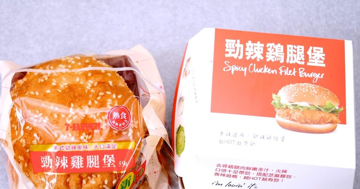7-11勁辣雞腿堡vs麥當勞勁辣雞腿堡