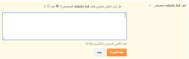 الخانة حيث يضاف ملف robots.txt