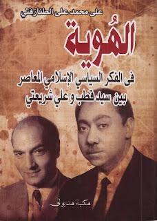 الهوية في الفكر السياسي الإسلامي المعاصر بين سيد قطب وعلي شريعتي ـ علي الطنازفتي