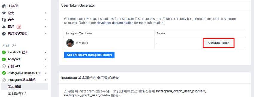 ig-api-long-term-token-get-images-6.jpg-利用 Instagram 基本顯示 API 取得圖片