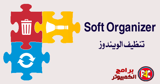 تحميل برنامج حذف البرامج المثبتة على الجهاز Soft Organizer 7.45