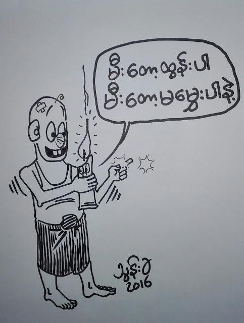 ကာတြန္း သြန္းခ - မီး မေကာင္းဘူး မင္းရယ္