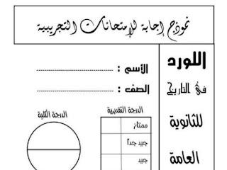 تصميم ورقة الأسئلة والإجابة للصف الثالث الثانوى النظام الجديد.اول امتحان بالشكل الجديد للشهادة الثانوية new thanway exam