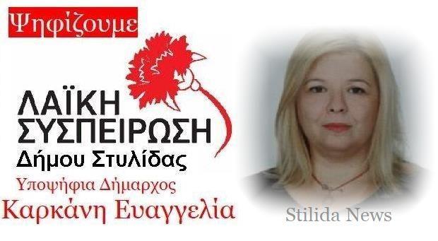 ΕΥΑΓΓΕΛΙΑ ΚΑΡΚΑΝΗ