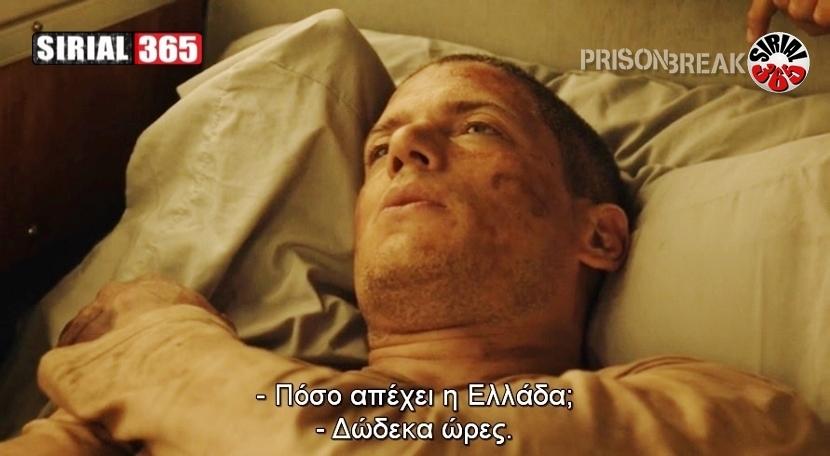 Prison Break ελληνικοι υποτιτλοι