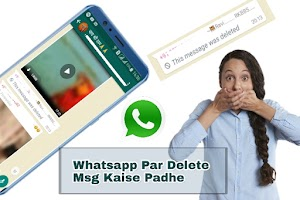 WhatsApp Delete Message Kaise Recover Kare
