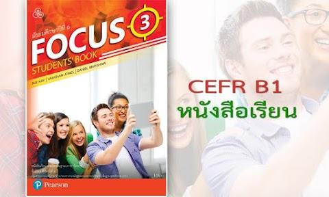 หนังสือเรียน FOCUS 3 (CEFR B1)