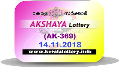 KeralaLottery.info, akshaya today result: 14-11-2018 Akshaya lottery ak-369, kerala lottery result 14-11-2018, akshaya lottery results, kerala lottery result today akshaya, akshaya lottery result, kerala lottery result akshaya today, kerala lottery akshaya today result, akshaya kerala lottery result, akshaya lottery ak.369 results 14-11-2018, akshaya lottery ak 369, live akshaya lottery ak-369, akshaya lottery, kerala lottery today result akshaya, akshaya lottery (ak-369) 14/11/2018, today akshaya lottery result, akshaya lottery today result, akshaya lottery results today, today kerala lottery result akshaya, kerala lottery results today akshaya 14 11 18, akshaya lottery today, today lottery result akshaya 14-11-18, akshaya lottery result today 14.11.2018, kerala lottery result live, kerala lottery bumper result, kerala lottery result yesterday, kerala lottery result today, kerala online lottery results, kerala lottery draw, kerala lottery results, kerala state lottery today, kerala lottare, kerala lottery result, lottery today, kerala lottery today draw result, kerala lottery online purchase, kerala lottery, kl result,  yesterday lottery results, lotteries results, keralalotteries, kerala lottery, keralalotteryresult, kerala lottery result, kerala lottery result live, kerala lottery today, kerala lottery result today, kerala lottery results today, today kerala lottery result, kerala lottery ticket pictures, kerala samsthana bhagyakuri