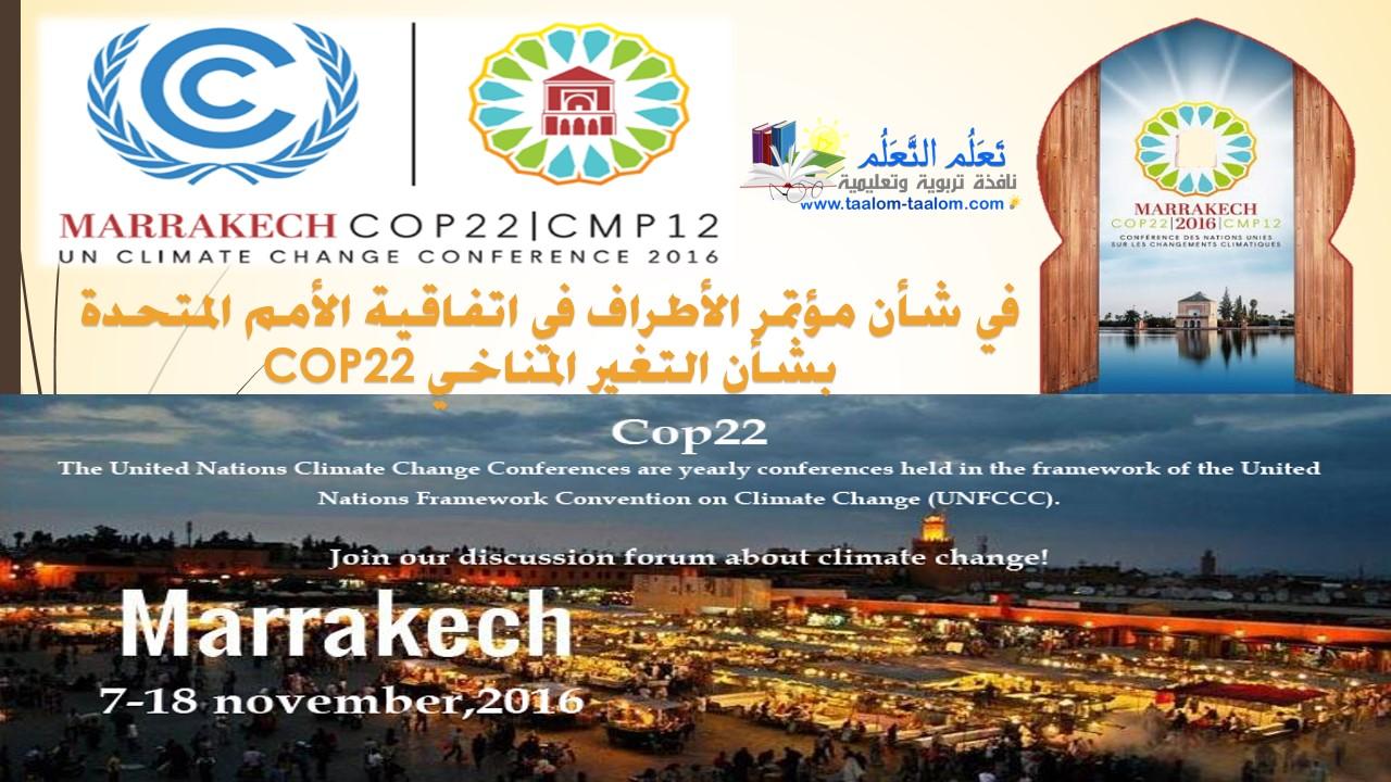 مراسلة في شأن مؤتمر الأطراف في اتفاقية الأمم المتحدة بشأن التغير المناخي COP22...