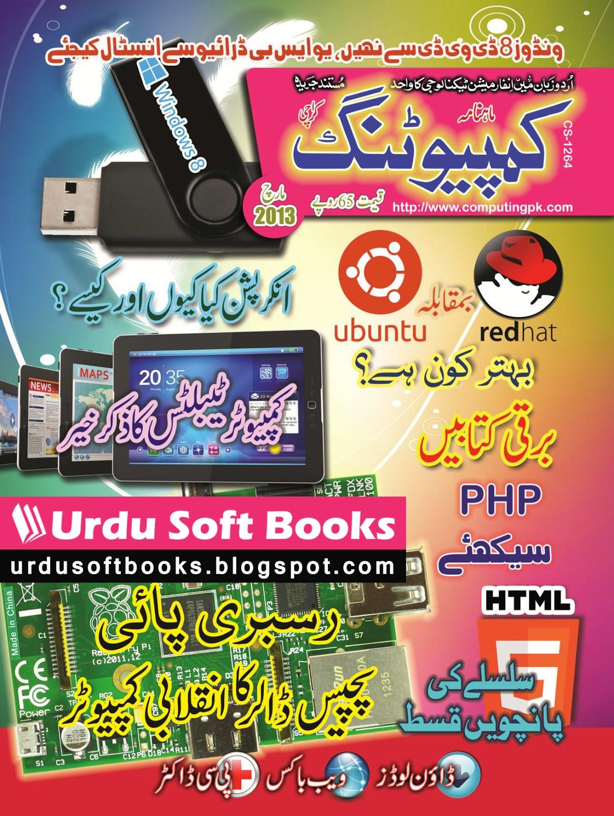 In urdu book pdf html