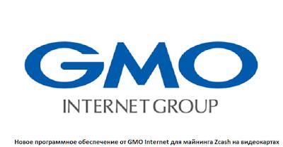 Новое программное обеспечение от GMO Internet для майнинга Zcash на видеокартах