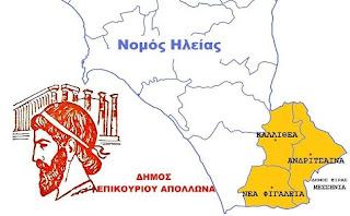 Δήμο Επικούριου Απόλλωνα με Φιγαλεία, Αλιφείρα & Ανδρίτσαινα ζητάνε κάτοικοι και φορείς