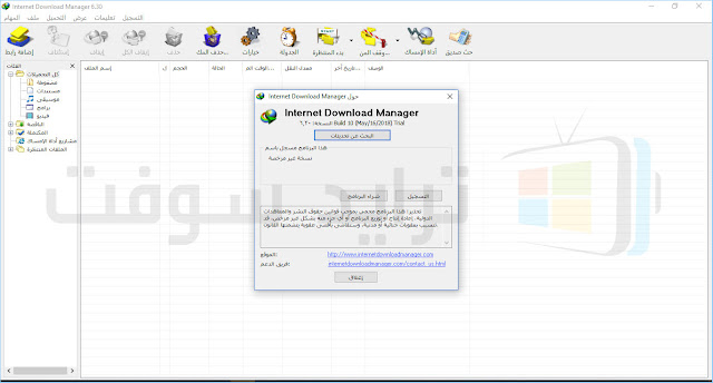 Download Internet Download Manager 6.30