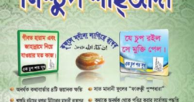 maariful quran bangla pdf free download