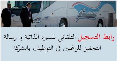 الشركة المغربية للنقل (ستيام - CTM) : رابط التسجيل التلقائي للسيرة الذاتية و رسالة التحفيز للراغبين في التوظيف بالشركة