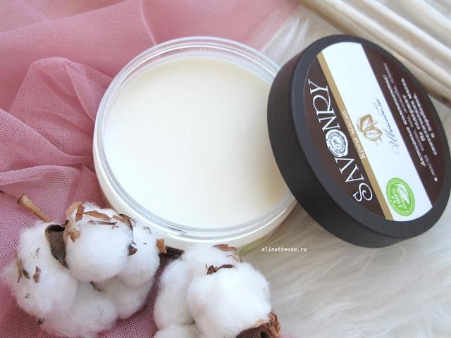 косметика для тела савонри savonry масло крем баттер уход отзывы