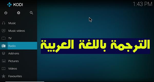 طريقة إضافة الترجمة باللغة العربية للأفلام على كودي kodi تلقائيا بدون تدخل منك 2018