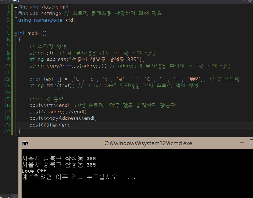yotop의 블로그: string클래스를 이용한 문자열 사용