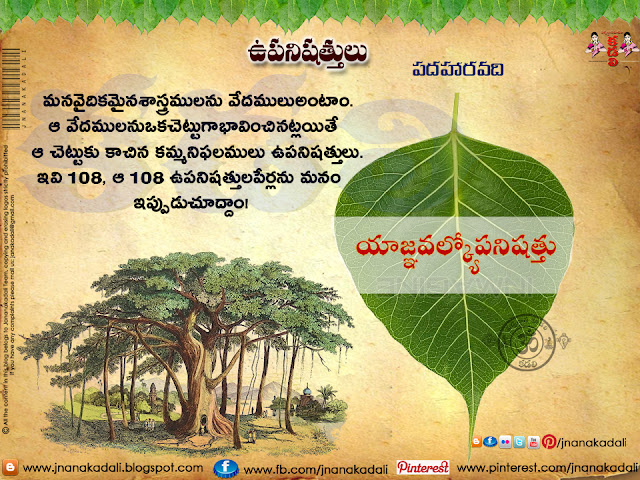 Here is upanishads pdf in telugu.108 upanishads in telugu.upanishads quotes in telugu.upanishads in hindi.upanishads summary in telugu.upanishads pronunciation in telugu.upanishads vs vedas information in telugu.108 upanishads in telugu pdf free download.108 upanishads pdf.who wrote upanishads.108 upanishads in sanskrit.108 upanishads in telugu pdf.list of upanishads in hindi.list of upanishads pdf.names of 108 upanishads in sanskrit.Yajnava lkya upanishad sanskrit pdf.Yajnavalkyaupanishad in hindi.Trisikhi brahmana upanishad mp3.Yajnavalkya meaning.Yajnavalkya  upanishad hindi pdf.Yajnavalkya upanishad audio.Yajnavalkya upanishad sanskrit text