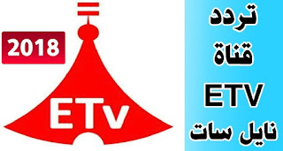 تردد قناة اي بي سي1 EBC1 القناة الأثيوبية على قمر نايل سات وهوت بيرد EBC1 2018 etv meznagna 2018