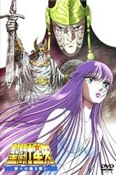 Saint Seiya: A Grande Batalha dos Deuses – Dublado
