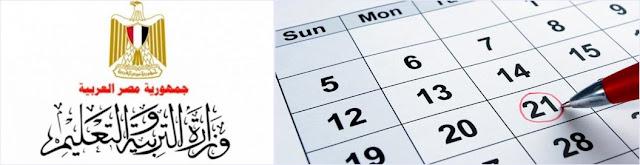 بالمواعيد بدء الفصل الدراسى الأول 22 سبتمبر 2018 والخريطة الزمنية الكامله للتعليم