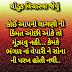 Motivation line in life by shayarikakhajana.com